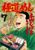 極道めし(7)