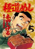 極道めし(5)
