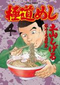 極道めし(4)