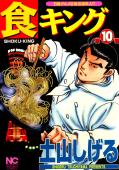 食キング(10)