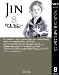 JIN―仁―(8)