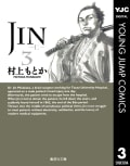JIN―仁― 3巻