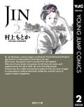 JIN―仁― 2巻