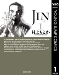 JIN―仁― 1巻