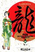 龍―RON―(10)