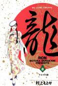 龍―RON―(8)