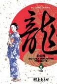 龍―RON― 5巻