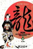 龍―RON― 2巻