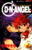D・N・ANGEL 10巻