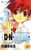 D・N・ANGEL 9巻