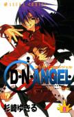 D・N・ANGEL 8巻