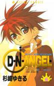 D・N・ANGEL 6巻
