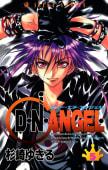 D・N・ANGEL 5巻
