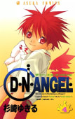 D・N・ANGEL 4巻