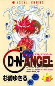 D・N・ANGEL 2巻