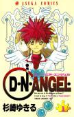 D・N・ANGEL 1巻