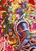 いくさの子 -織田三郎信長伝-(10)
