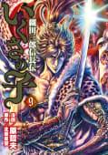 いくさの子 -織田三郎信長伝-(9)