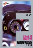 F(エフ)(4)