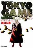 トーキョーゲーム(2)