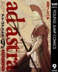 アド・アストラ ―スキピオとハンニバル―(9)