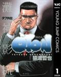 タフ外伝 OTON―おとん―(1)