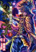 いくさの子 -織田三郎信長伝-(3)