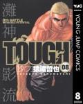 TOUGH―タフ―(8)