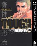 TOUGH―タフ―(6)