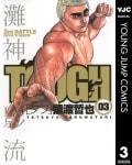 TOUGH―タフ―(3)