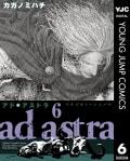 アド・アストラ ―スキピオとハンニバル―(6)