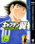 キャプテン翼 GOLDEN-23(9)