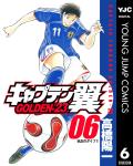 キャプテン翼 GOLDEN-23(6)