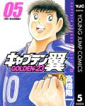 キャプテン翼 GOLDEN-23(5)