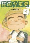 花田少年史(4)