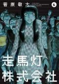走馬灯株式会社(6)
