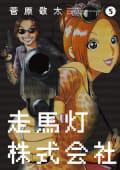 走馬灯株式会社(5)