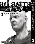 アド・アストラ ―スキピオとハンニバル―(3)