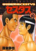 拳闘暗黒伝セスタス(10)