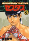 拳闘暗黒伝セスタス(9)