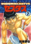 拳闘暗黒伝セスタス(7)