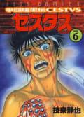 拳闘暗黒伝セスタス(6)