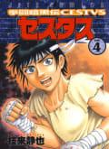 拳闘暗黒伝セスタス(4)
