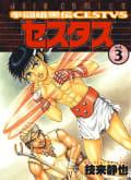拳闘暗黒伝セスタス(3)