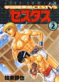 拳闘暗黒伝セスタス(2)