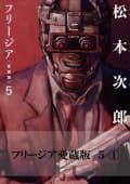 フリージア愛蔵版 5 (1)