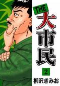 THE 大市民(2)