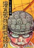 漫画家残酷物語(3)