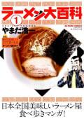 ラーメン大百科(1)