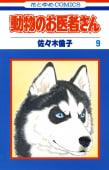 動物のお医者さん(9)